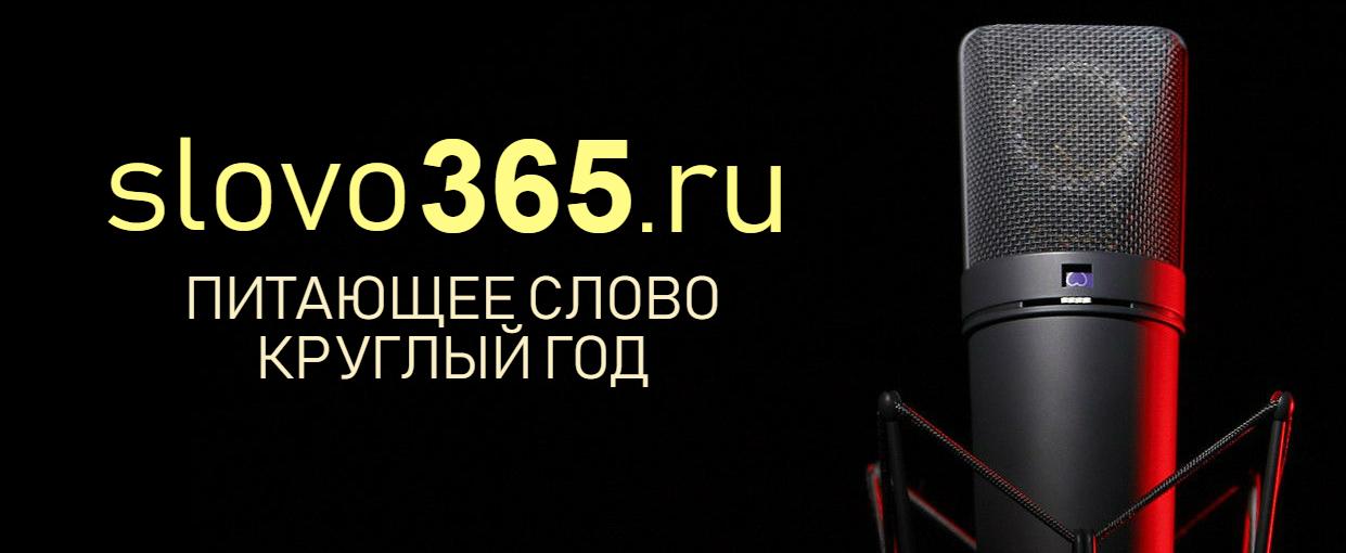 Slovo365.ru